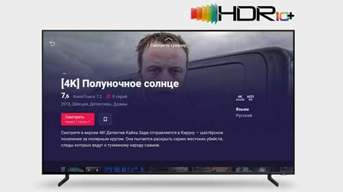 El estudio de producción ARSPRO y el servicio ruso Ivi han adoptado la tecnología HDR10+